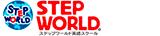 名古屋市の子ども英語教室 STEP WORLD英語スクール 春田教室