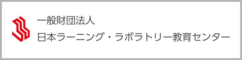 一般財団法人 日本ラーニング・ラボラトリー教育センター