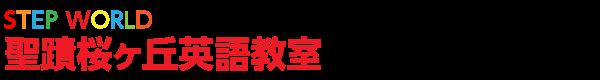 ステップワールド 聖蹟桜ヶ丘 英語教室